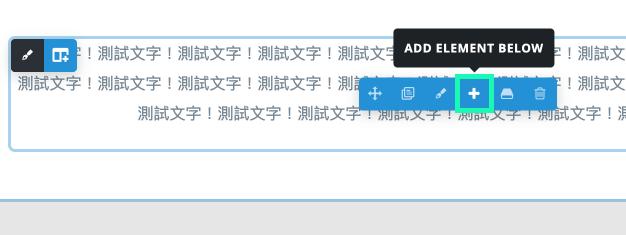 Avada 新增區塊功能