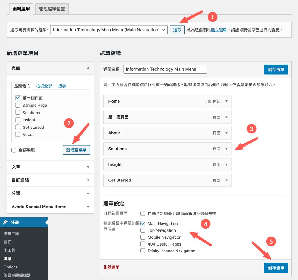 編輯 WordPress 網站選單