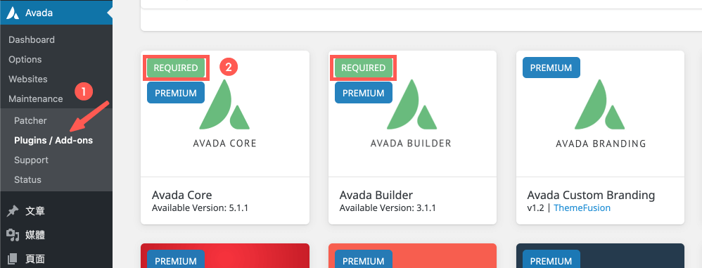 安裝 WordPress Avada 必備外掛