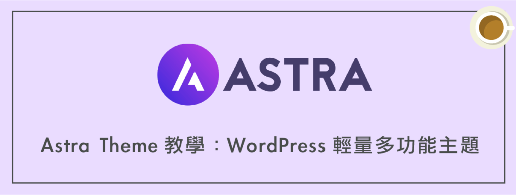 Astra Theme 教學:WordPress 輕量多功能主題(功能詳解)