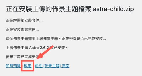 啟用 Astra 子主題