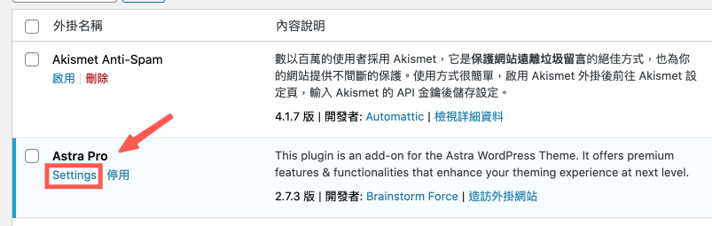 Astra Pro 外掛啟用