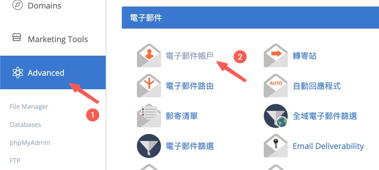 Bluehost教學 :申請企業信箱路徑