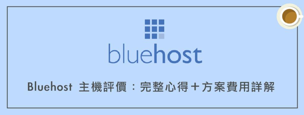 Bluehost 主機評價:完整心得+方案費用詳解(含教學)
