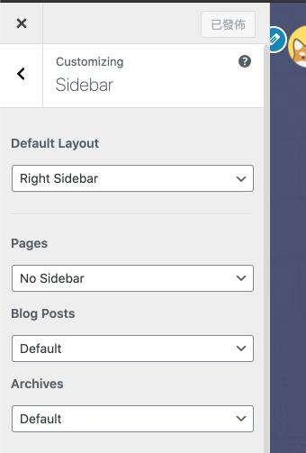 官網設計 :調整網站側邊欄佈局
