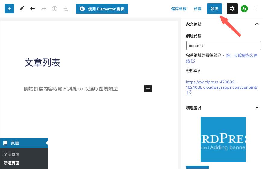官網設計 :新增文章列表頁面