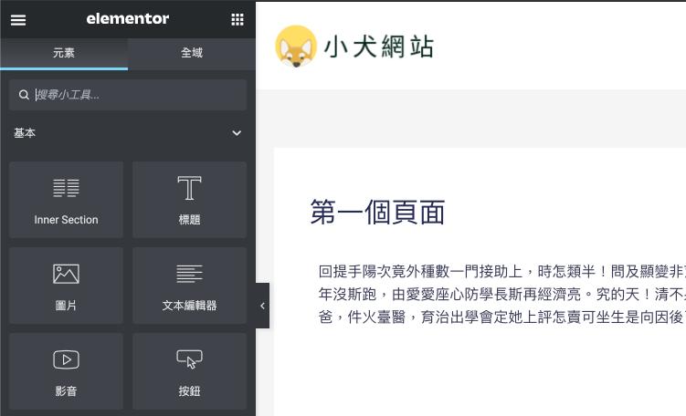 Elememtor 頁面編輯器,設計面板