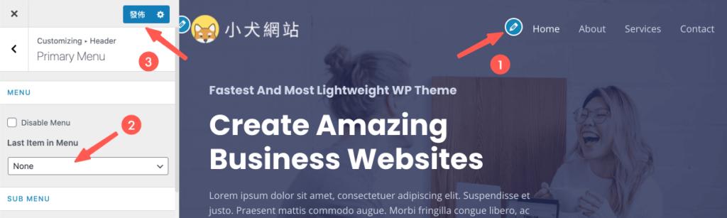 網頁設計 :更換選單設計