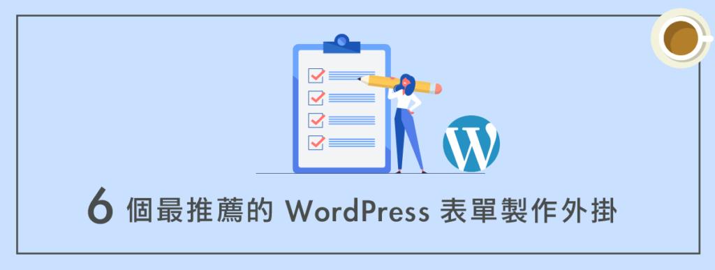 6 個最推薦的 WordPress 表單製作外掛(詳細整理)
