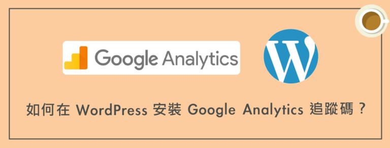 WordPress 安裝 Google Analytics 追蹤碼(多種教學)