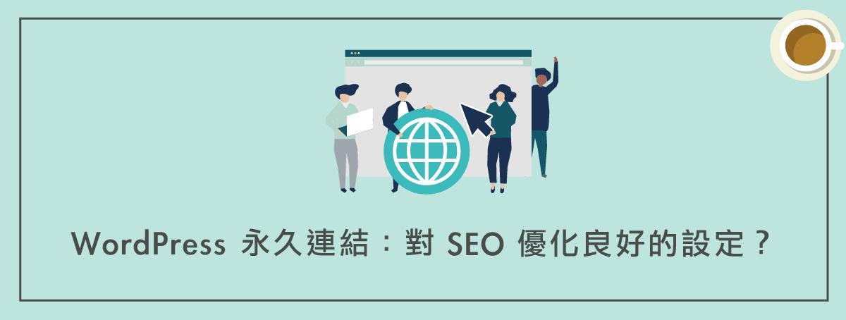 WordPress永久連結 :對 SEO 優化良好的設定?