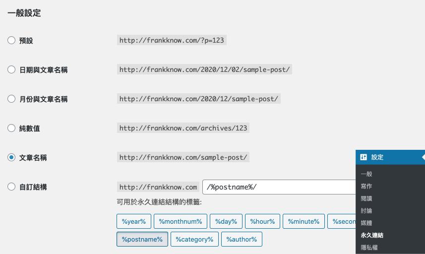 WordPress永久連結 :連結設定