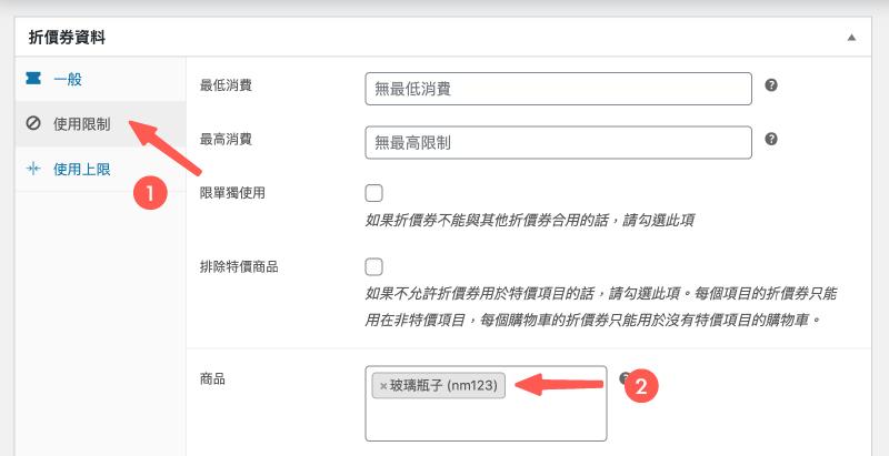 WooCommerce折價券 :設定折價券的限定條件
