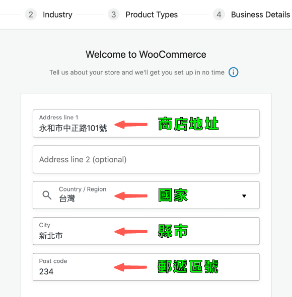 WooCommerce教學 :商店外掛設定