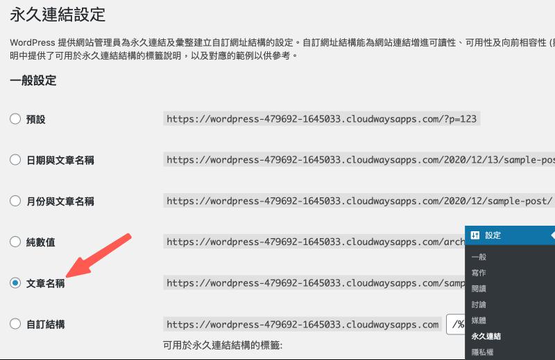 WordPress 設定網站永久連結