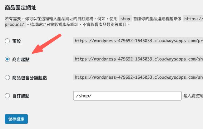 設定商品相關網址類型