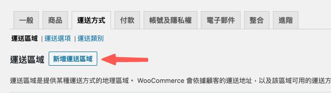 WooCommerce 運送方式設定