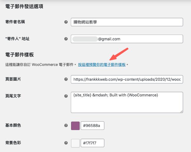 WooCommerce教學 :WooCommerce 信件發送選項&樣板設定
