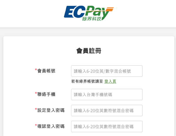 WooCommerce綠界教學 :註冊綠界表單