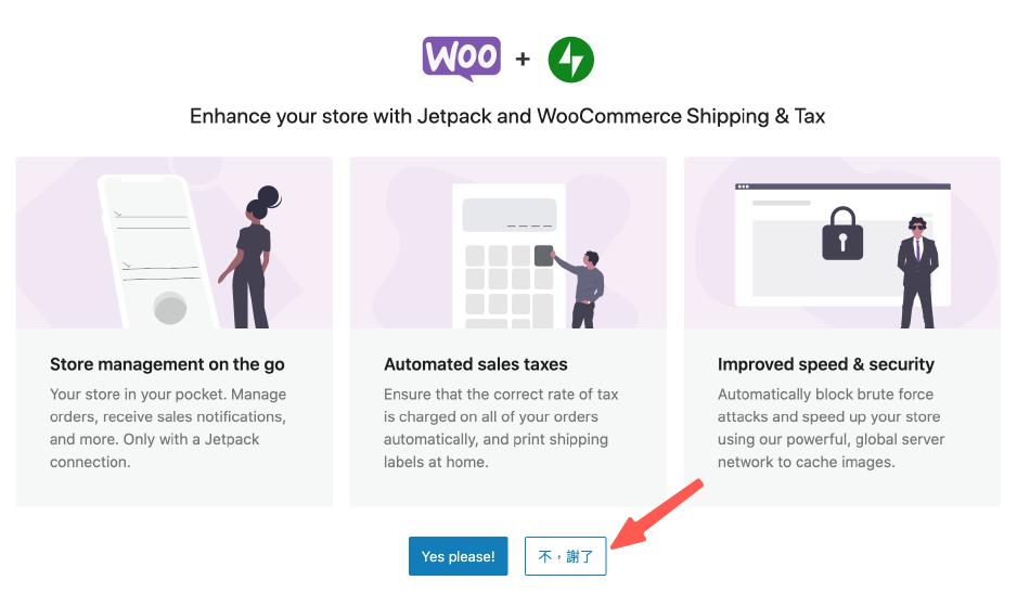 WooCommerce 會推薦是否安裝 JetPack 外掛