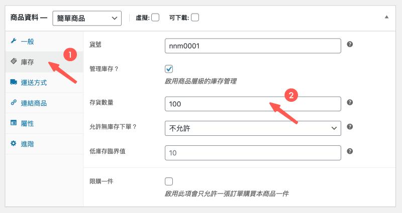 WooCommerce 設定商品庫存