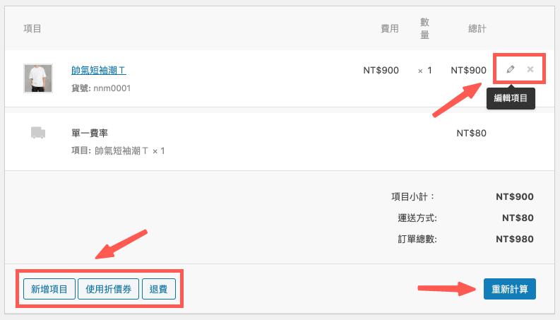 WooCommerce 訂單管理 :編輯商品資料
