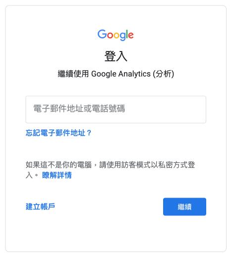 登入 Google 帳戶