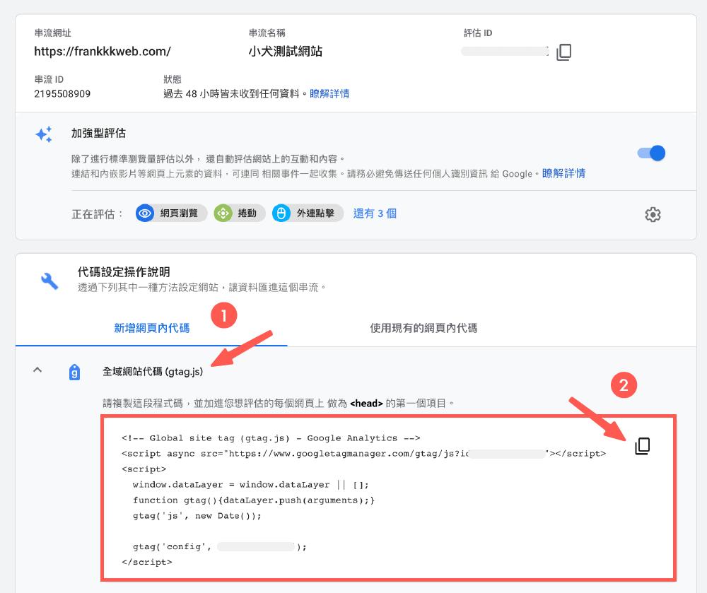 複製 GA 網站追蹤碼