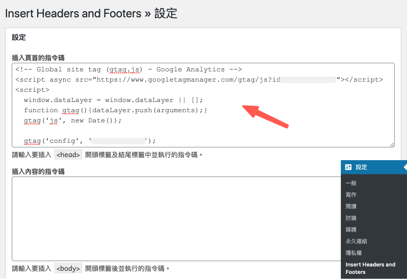 使用 Insert Headers and Footers 嵌入 GA 追蹤碼
