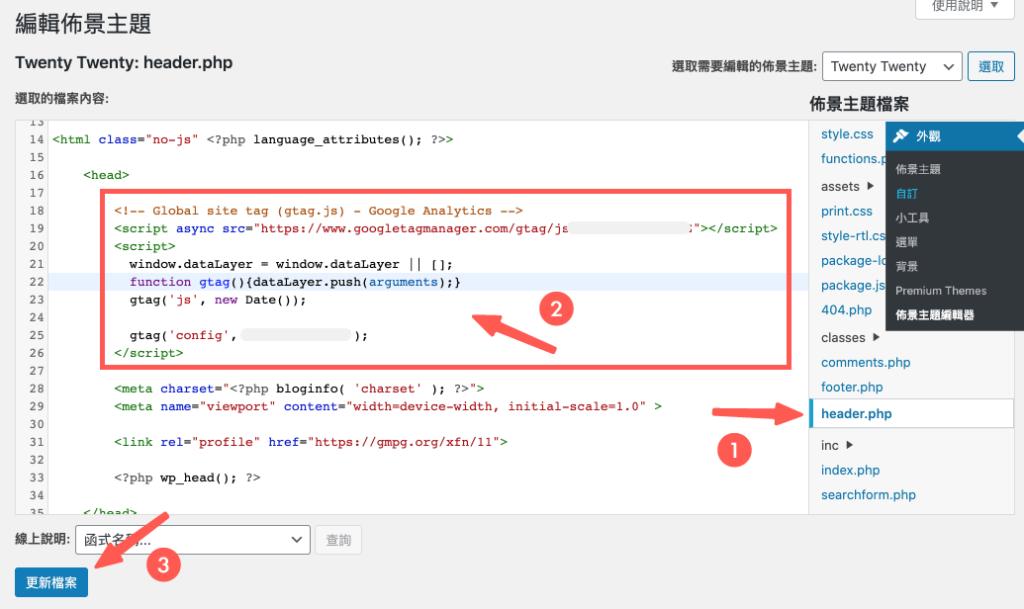 把 GA 追蹤碼,貼入到主題的 header.php 檔案