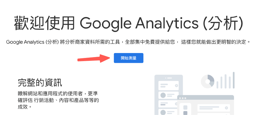 開始使用 Google Analytics