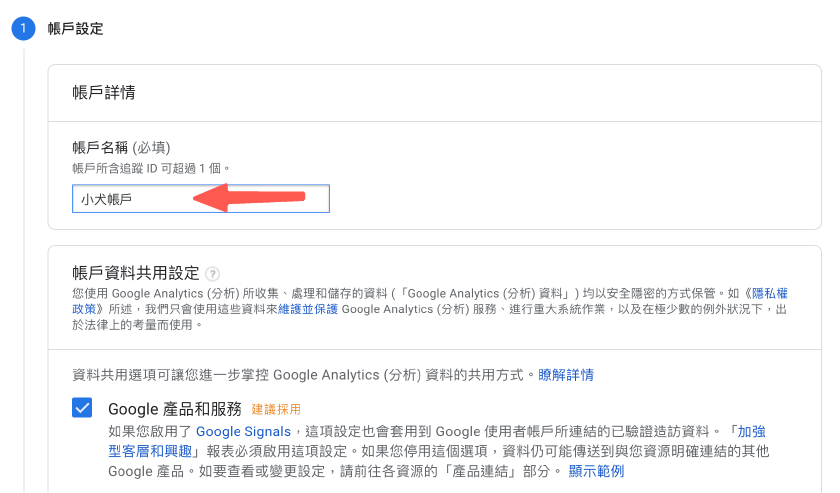 設定 Google Analytics 帳戶名稱