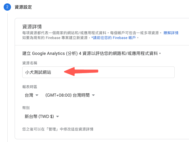 Google Analytics 資源設定