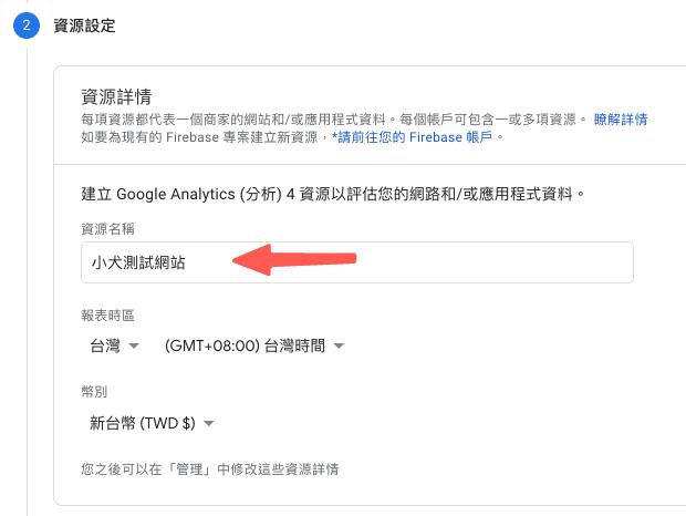Google Analytics 資源設定