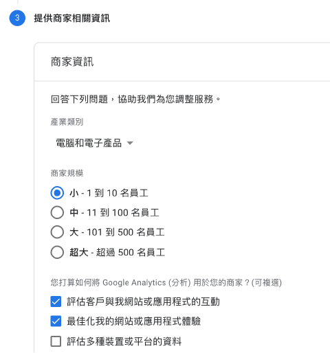 Google Analytics 商家設定