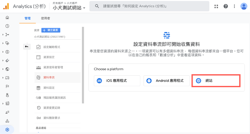 Google Analytics 主頁面功能