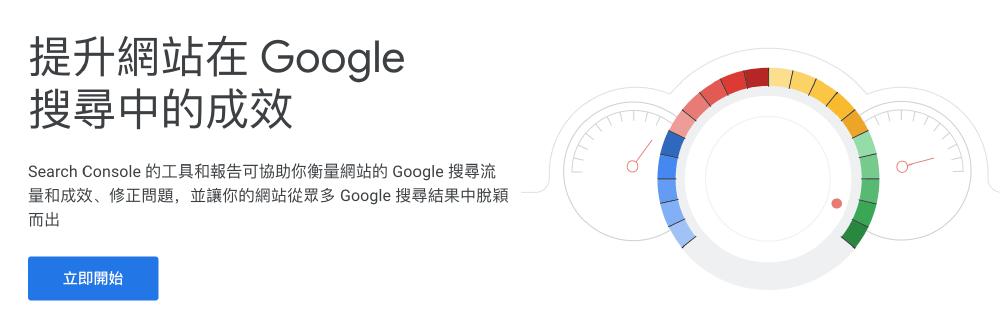 前往 google search console