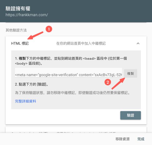 複製 HTML 標記,進行網站驗證