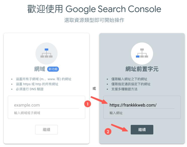 選擇 Google Search Console 認證方式