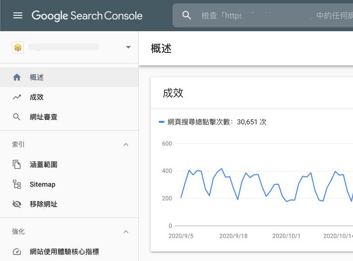 Google Search Console 關鍵字優化追蹤