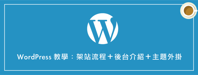 WordPress教學:架站流程+後台介紹+主題外掛(全課程)
