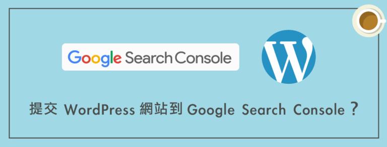 提交 WordPress 網站到 Google Search Console(教學設定)