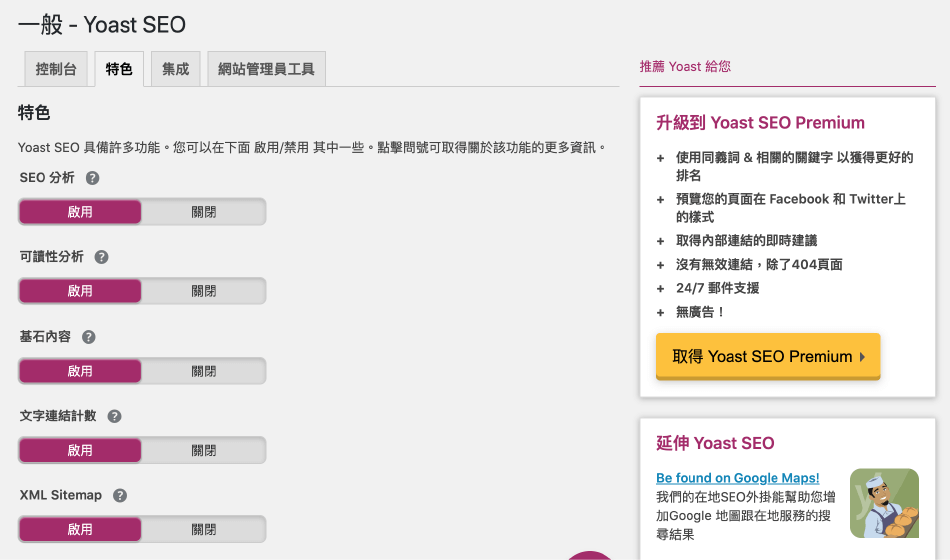 Yoast vs Rank Math :Yoast 使用者介面