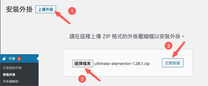 Ultimate Addons for Elementor 外掛安裝