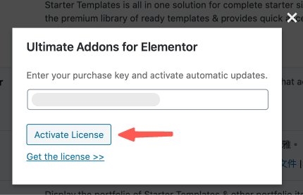 Ultimate Addons for Elementor 憑證啟用