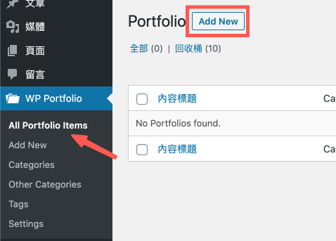 新增 WP Portfolio 作品集項目