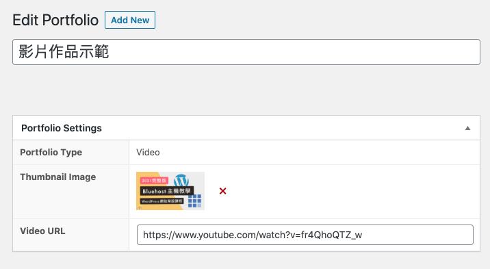 新增 WP Portfolio 的 Video 影片類型
