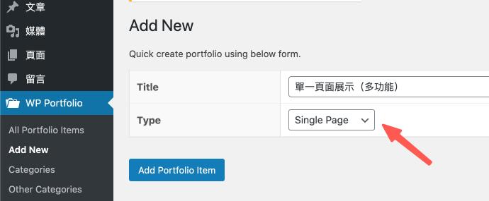 WP Portfolio 的 Single Page 單一頁面類型示範