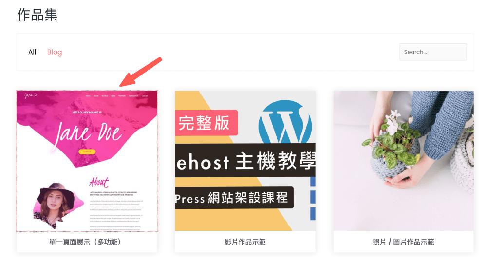 Single Page 類型,相關製作畫面