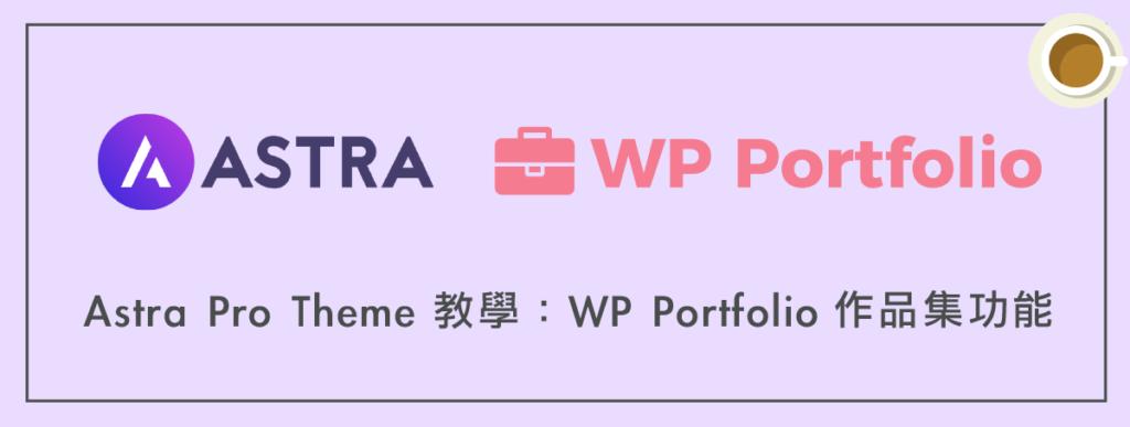 Astra Pro Theme 教學:WP Portfolio 作品集功能